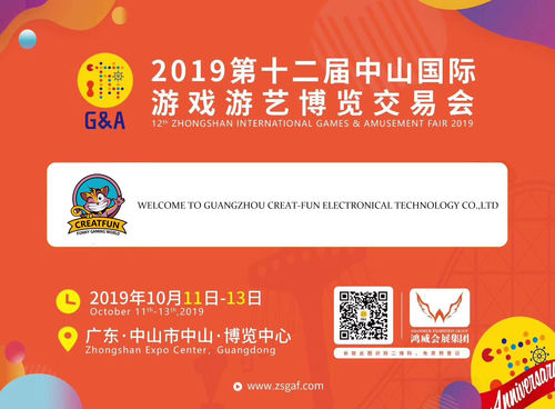 12th ZHONGSHAN INTERNATIONAL GAMES & AMUSEMENT FAIR 2019